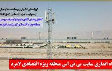 پوشش کامل مخابراتی و اینترنتی در منطقه ویژه اقتصادی لامرد برقرار شد