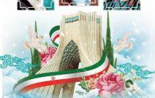 پیام مدیرعامل منطقه ویژه اقتصادی به مناسبت چهل و یکمین سالروز پیروزی شکوهمند انقلاب اسلامی