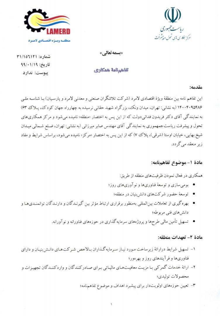 امضای تفاهمنامه همکاری میان منطقه ویژه اقتصادی لامرد و مرکز همکاریهای تحول و پیشرفت ریاست جمهوری