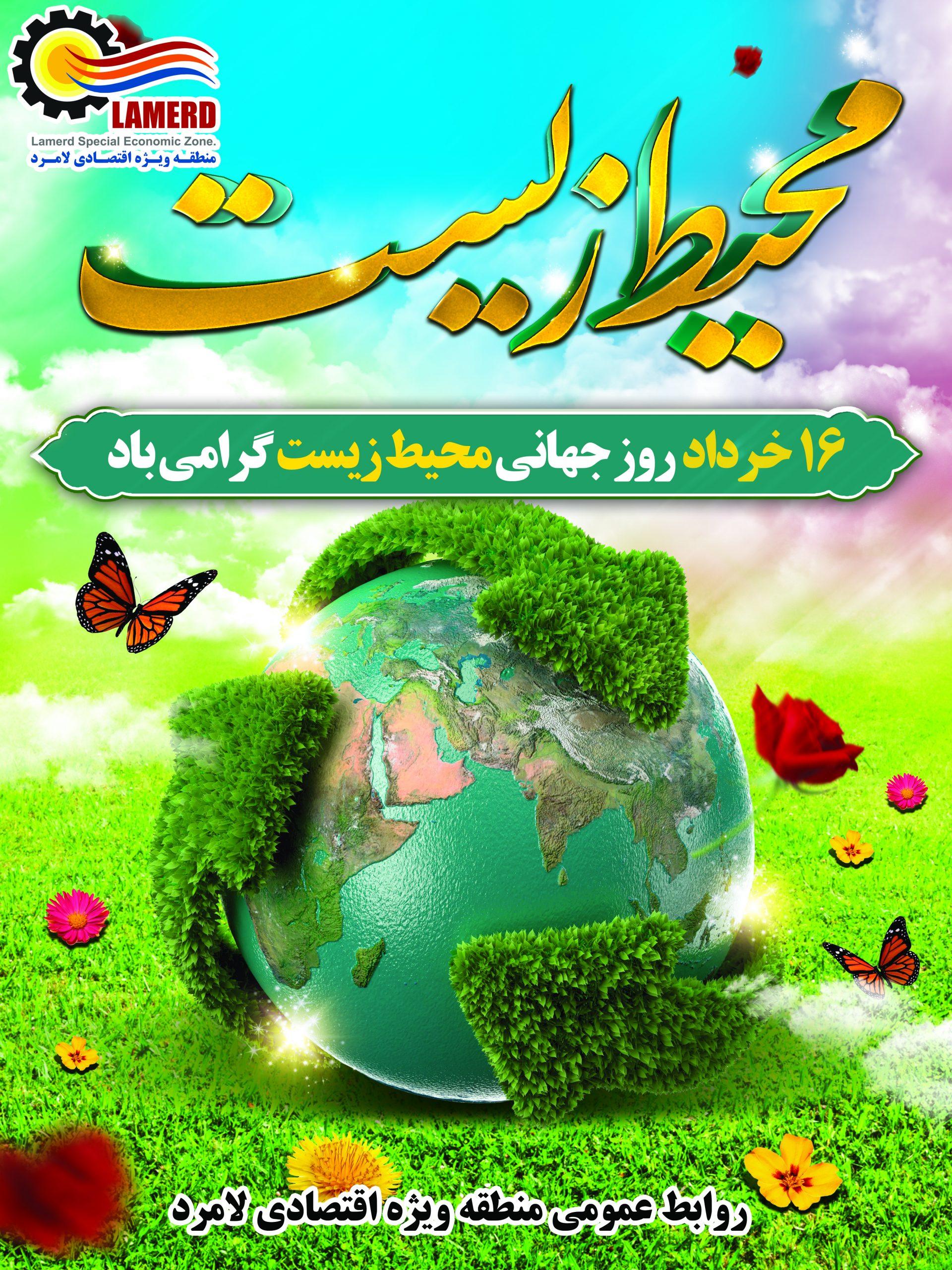 پیام مدیرعامل منطقه ویژه اقتصادی لامرد به مناسبت روز جهانی محیط زیست