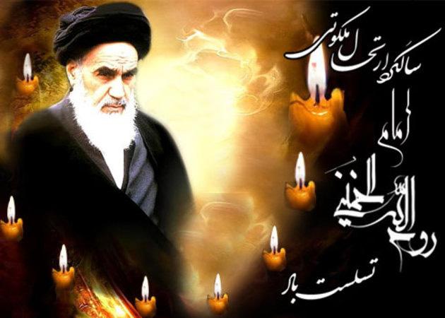 پیام تسلیت مدیرعامل منطقه ویژه اقتصادی لامرد به مناسبت سالگرد ارتحال امام خمینی (ره) و قیام ۱۵ خرداد
