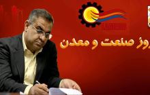 پیام مجری طرح صنایع انرژی بر لامرد و پارسیان به مناسبت روز ملی صنعت و معدن