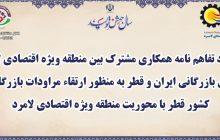 امضای تفاهمنامه همکاری میان «اتاق بازرگانی ایران و قطر» و «منطقه ویژه اقتصادی لامرد»